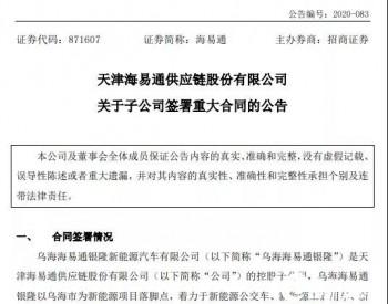 内蒙古乌海1.15亿氢能<em>公交</em>由亿华通配套