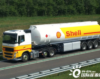 壳牌25亿美元出售澳洲昆士兰<em>LNG设施</em>少数股份