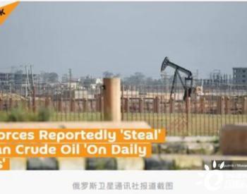"""美国军队""""偷""""叙利亚石油?"""