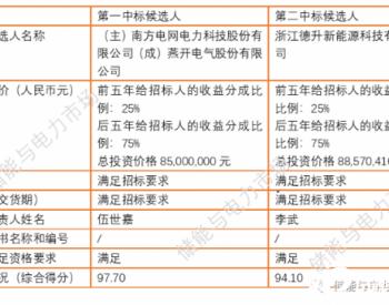 中标 | 南网电力科技8500万报价成为广东粤电靖海发电厂3、4号机储能调频项目第一中标候选人