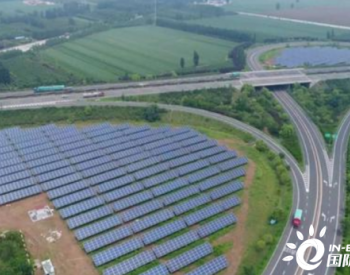 """""""一路有光""""!山西省首例高速公路服务区分布式光伏发电项目并网"""