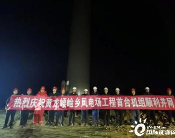 <em>保变电气</em>EPC总承包陕西黄龙崾崄50MW风电项目并网发电!