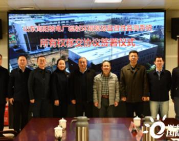山东海阳核电厂<em>辐射</em>环境现场监督性监测系统资产所有权顺利移交