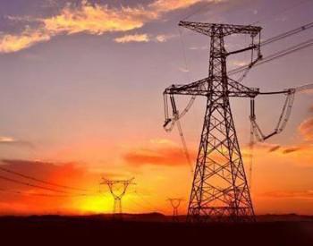 2020年1-11月南方五省区全社会用电量同比增长4.4%