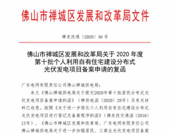 广东省佛山市禅城区发改局关于2020年度第十批个人利用自有住宅建设分布式光伏发电项目备案申请批后公布