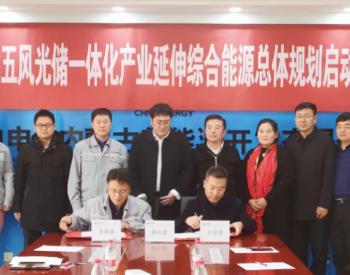 国电电力与内蒙古鄂托克旗人民政府签订2GW风电+2GW光伏项目!