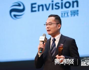 """远景科技集团荣获""""2020中国<em>企业社会责任</em>典范奖""""十佳"""