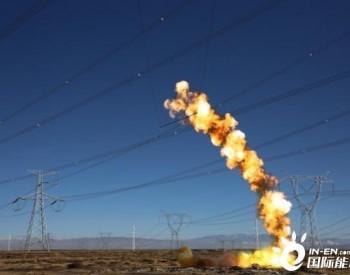 震撼!世界首条清洁能源外送通道人工短路试验顺利完成