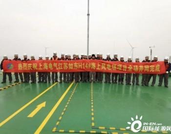 上海电气如东H14#海上风电场全场并网!