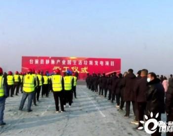 河南台前县举行静脉产业园<em>生活垃圾焚烧发电</em>项目开工仪式