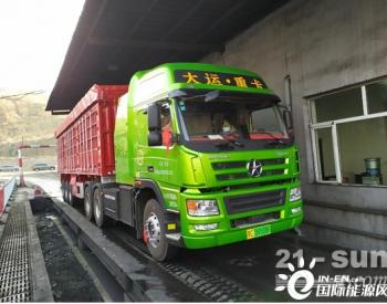 大运首批<em>氢</em>燃料牵引车在山西阳泉地区成功试运营