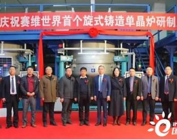 重磅!比直拉单晶成本低20%,世界首个<em>旋式铸造单晶炉</em>研制成功