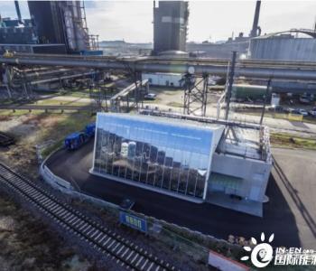6MW!全球最大绿氢工厂投运!