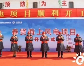 国内首个竞争性配置海上风电项目——上海奉贤海上风电项目正式开工!
