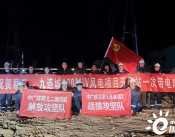中广核河北华北察北二期、沽源九连城共100MW风电项目带电成功