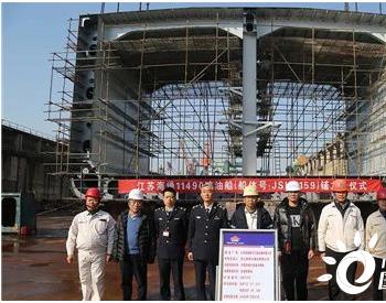 江苏海通一艘成品油船举行铺龙骨仪式