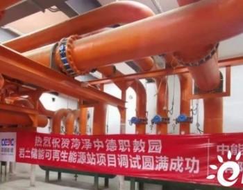 中能建地热公司承建的山东菏泽中德职教岩土储能可再生能源站项目顺利投产