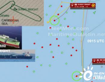 两艘<em>LPG船</em>在巴拿马运河锚地碰撞