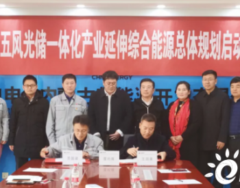 """""""十四五""""期间,内蒙古建设4GW新能源项目:2GW光"""
