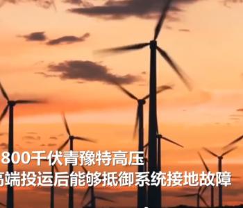 世界首条清洁能源通道人工短路试验完成