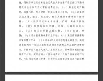 冀中能源所持多股权已出质 合作方山西金晖集团被发限制消费令
