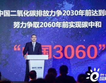 钱智民:新能源的发、储、输、配、售、用与智能产业、信息产业融合
