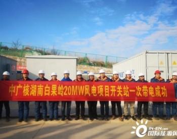 中广核湖南首个分布<em>式</em>风电项目开关站一次带电成功