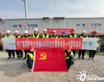 中广核安徽凤阳40MW光伏项目一次带电成功