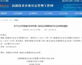 国家电<em>投</em>河南新能源顺利通过河南省2020年第二批高新技术企业认证