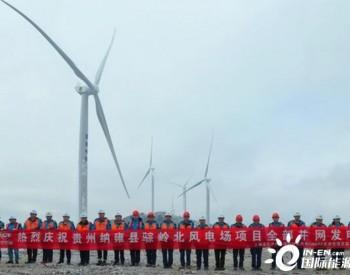 <em>上海</em>宝冶:贵州纳雍骔岭北风电场项目顺利实现全容量并网<em>发电</em>