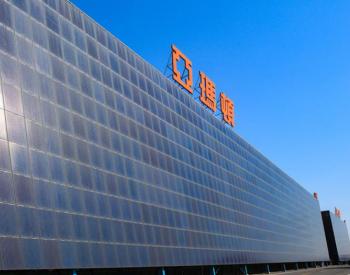 亚玛顿拟1.61亿转让光伏电站资产 欲回笼资金聚焦