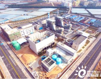 中国能建广东院总承包建设中电江门2×60MW级<em>分布式能源站</em>项目1号<em>机组</em>投产