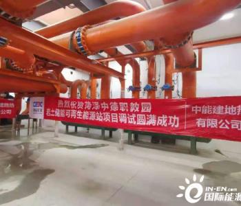 中国能建科技发展公司<em>设计</em>承建首个岩土储能可再生能源站项目投产