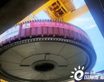 巴西伊利亚水电站第二台机组转子吊装完成