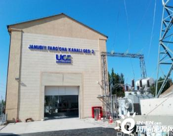 乌兹别克斯坦水电站修复项目5台机组全部投产