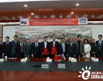 中国能建国际公司签署俄罗斯弗谢沃洛日斯克168MW联合循环电站项目EPC合同
