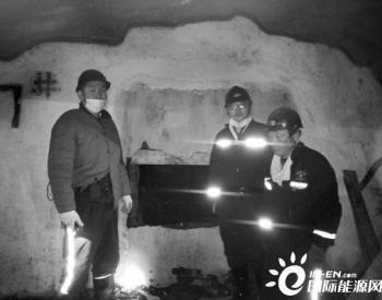 井下隐瞒<em>采掘工作面</em>!黑龙江发现2处煤矿存在违法违规行为