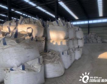 """江苏连云港海关查获禁止进口固体废物""""人造冰晶石""""521吨"""