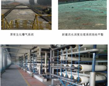 博奇环保签约潞宝工业园区污水处理中心浓水深度处