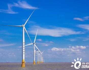 江苏如东两座海上风电场两天内相继全场并网发电!