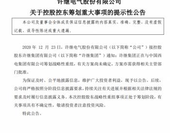 许继集团准备与<em>中国西电</em>集团有限公司筹划战略性重组