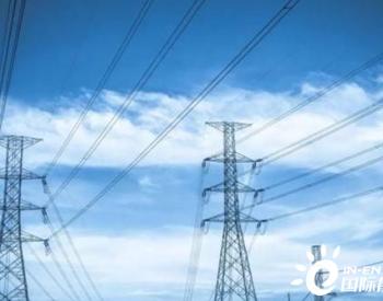 世界首条清洁能源输电通道开启!<em>青豫直流工程</em>通过大负荷试验!
