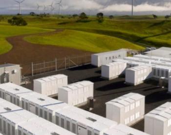 澳大利亚政府支持澳大利亚首个公用事业规模储能项目