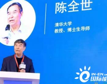 清华大学教授陈全世:充/换电站建设是当前新能源汽车产业发展的关键