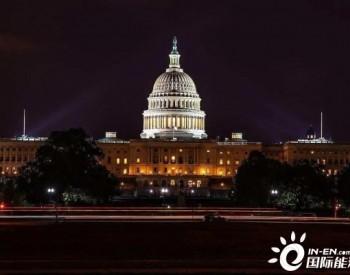 美国国会将ITC延长到2024年