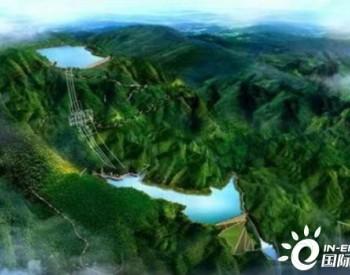 中国能建在菲律宾签约首个大型抽水蓄能发电项目