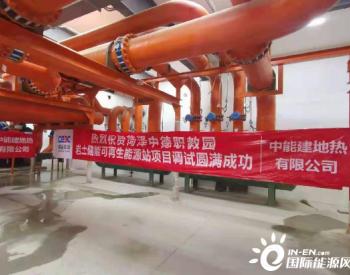 完成168小时试运行 中国能建科技发展公司<em>设计</em>承建首个岩土储能可再生能源站项目投产