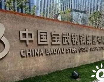 <em>中国宝武</em>钢铁开始托管太钢集团