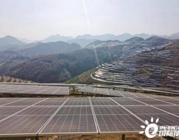 贵州紫云后窑、麻园光伏发电站即将并网发电