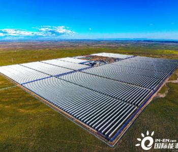 国内首批单体规模最大、储热时长最长的槽式<em>光热发电项目</em>顺利实现满负荷发电